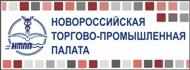 Новороссийская торгово-промышленная палата